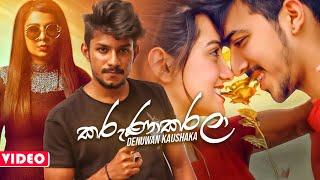 Karunakarala (කරුණාකරලා) - Denuwan Kaushaka Music Video 2020 | New Sinhala Songs 2020