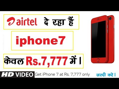 How to Get iphone 7 at Rs 7,777 only by Airtel