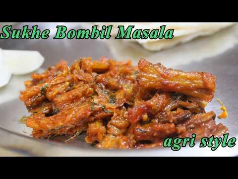 SUKHE BOMBIL MASALA//सूखे बोम्बील मसाला /रेसीपी इन मराठी /Aagri Style/DRY BOMBAY DUCK MASALA