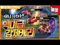 [롤 스간] 다리우스 VS 럼블ㅣ역대급 강제캐리판! 쿼드라장인 스갓!