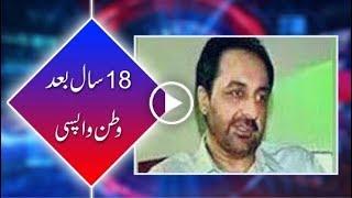 Baloch leader Gazain Marri, son of late Nawab Khair Bakhsh Marri ends self exile after 18 years