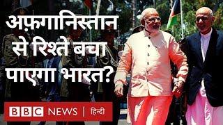 Afghanistan में आया Taliban तो India का क्या होगा?(BBC Hindi)