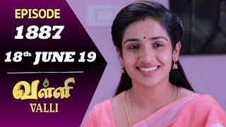 VALLI Serial   Episode 1887   18th June 2019   Vidhya   RajKumar   Ajai Kapoor   Saregama TVShows