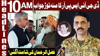 DG ISPR's Warning To Fazal ur Rehman | Headlines 10 AM | 2 November 2019 | Express News