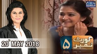 Ek Na-Qabile Yakeen Kahani | Court Number 5 | SAMAA TV | 20 May 2018