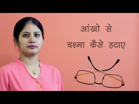 Tips to Improve Vision (Hindi)