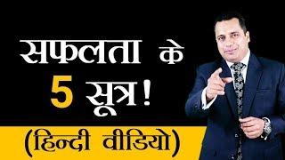 सफलता के 5 सूत्र   Motivational Video   Hindi   Dr Vivek Bindra
