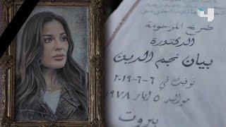 بعد مقتلها... شريط ذكريات بيان يعود بدقائق.. ما رأيكم بنهايتها؟ #خمسة_ونص