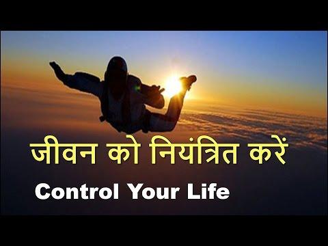 जीवन को नियंत्रित करें | Control Your Life | Motivational video in hindi