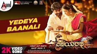 Vijayaratha | Yedeya Baanali | 2K Video Song 2019 | Vasanth Kalyan | Arphitha | Vruksha Creations