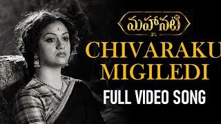 Chivaraku Migiledi | Remembering Mahanati Savitri Garu on her Death Anniversary.