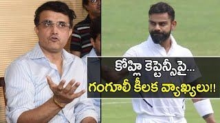 Ganguly Wants Kohli To Focus On Winning ICC Tournaments || Oneindia Telugu
