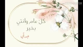 #تهنئه#العيد #للجده #جدتي#