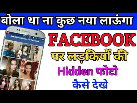 Facebook hidden setting see hidden photos for Facebook !!by technical help