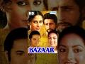 Bazaar HD Hindi Full Movies Smita Patil Naseeruddin Shah Bollywood Movie With Eng Subtitles mp3