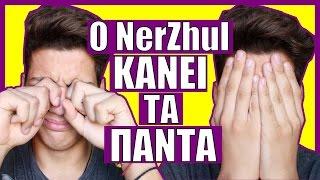 ΠΩΣ ΝΑ ΚΑΝΕΙΣ TWERK! (Ο NerZhul Κάνει Τα ΠΑΝΤΑ #1)