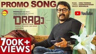 Drama | Pandaarand Video Song  | Mohanlal | Ranjith | Asha Sarath | Kaniha | Arundathi Nag