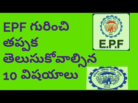EPF 10 things you must know about EPF scheme Telugu.