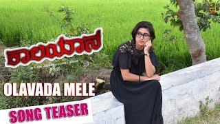 Olavada Mele Song Teaser | KaaLaYaaNa - BAANA | Anuradha Bhat | Vinu Manasu | Tejeshwara