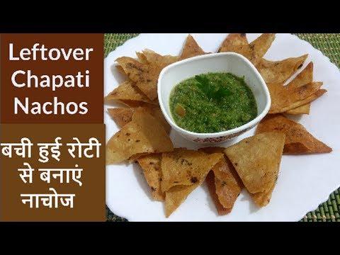 बची हुई रोटी से बनाये टेस्टी Nachos/Leftover Roti/Chapati Recipe /Basi roti recipe /Evening Snacks