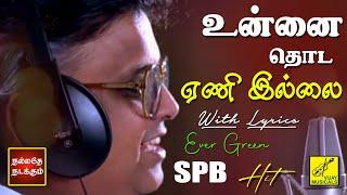 வண்ணம் கொண்ட வெண்ணிலவே - எஸ் பி பி | Vannam Konda Vennilave with Lyrics | SPB | Vijay Musical