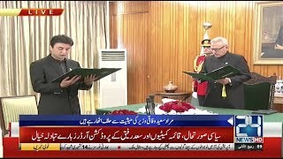 Murad Saeed Takes Oath As Federal Minister | 17 Dec 2018 | 24 News HD