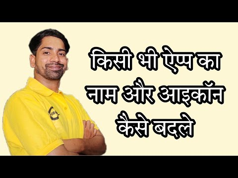 How to Change Android App Icon or Name in Hindi