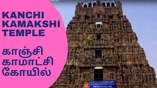 Kanchi Kamakshi Temple, Kanchipuram