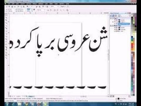How To Write Inpage To Corel Draw in Urdu