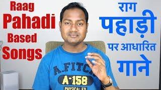 Raag Pahadi Based Songs   राग पहाड़ी पर आधारित फ़िल्मी गाने