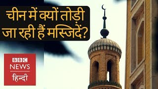 China में किसके कहने पर गिराई जा रही हैं Masjid और क्यों डरे हुए हैं Muslim? (BBC Hindi)