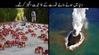 9 Most Amazing Phenomenon Happen On Earth Urdu | دنیا میں قدرت کے حیرت انگیز کرشمے | Haider Tv