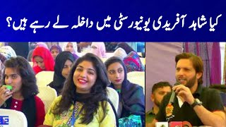Shahid Afridi Funny Talk With University Students | Run Mureed Special full Part