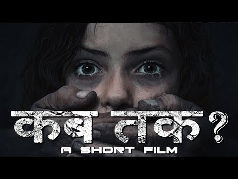 Kab Tak?   Hindi Short Film 2018