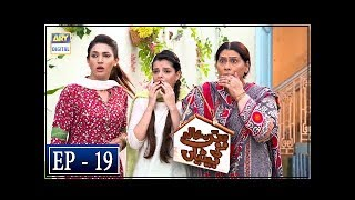 Babban Khala Ki Betiyan Episode 19 - 15th November 2018 - ARY Digital Drama