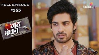 Gathbandhan - 3rd September 2019 - गठ बंधन - Full Episode