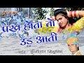 Download  SUPERHIT DJ FAGAN SONG -Pankh Hota To Ud Aati | चुन्नीलाल बिकुनिया | फागण डांस सोंग | RDC Rajasthani MP3,3GP,MP4