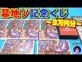 【デュエマ】盤面は『高額くじ3万円分!!!』ターンプレイヤー:カワ、この局面どうする!?【開封動画】