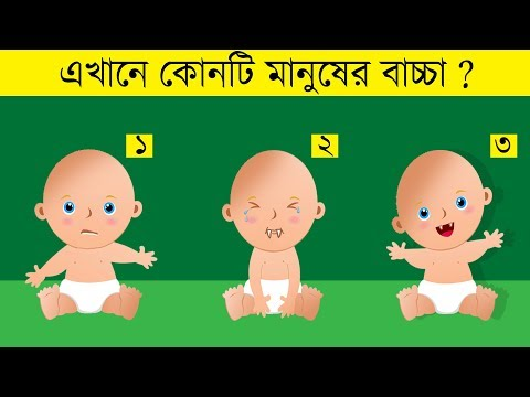 Xxx Mp4 ১০ টি বাংলা মজার ধাঁধা এখানে কোনটি মানুষের বাচ্চা RIDDLES QUESTION EMON SQUAD 3gp Sex