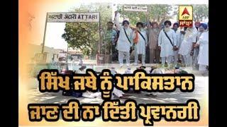Sikh ਜੱਥੇ ਨੂੰ Pakistan ਜਾਣ ਦੀ ਨਹੀ ਮਿਲੀ ਪ੍ਰਵਾਨਗੀ,Attari ਤੋਂ ਭੇਜਿਆ ਵਾਪਿਸ   ABP Sanjha  