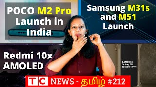 Poco M2 Pro Launch, Samsung M31s and Samsung M51s launch, Pixel 5, Redmi 10X, #TamilTechNews 212