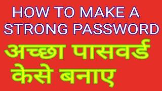 how to make a strong password / Achcha Password kese banate Hai/Strong Password banana sikho !......