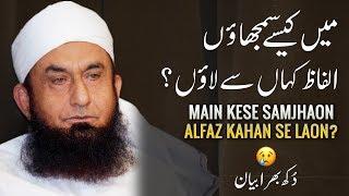 Main Kese Samjhaon (Emotional Bayan) - Maulana Tariq Jameel Latest Bayan 9 July 2019
