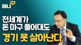 달러가치 하락, 경기 추락에 대비하라 / 인터뷰 김영익