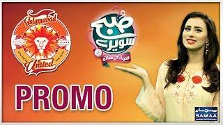 Islamabad United Exclusive   Subah Saverey Samaa Ke Saath   SAMAA TV   madiha Naqvi   PROMO