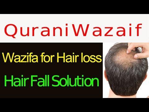 Qurani Wazaif  - Best Wazifa For Hair Loss  - Hair Fall Solution In Urdu