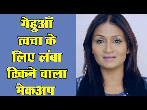 Super Easy Long Wearing Makeup for Brown Skin (Hindi)