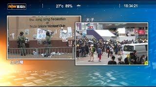 【Now直播】17/8/2019 光復紅土遊行/守護香港集會/旺角現場