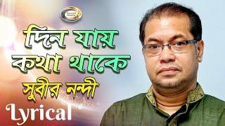 Subir Nandi - Din Jay Kotha Thake | দিন যায় কথা থাকে | New Bangla Lyric Video 2018