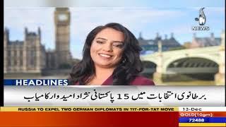 Headlines 12 PM   13 December 2019   Aaj News